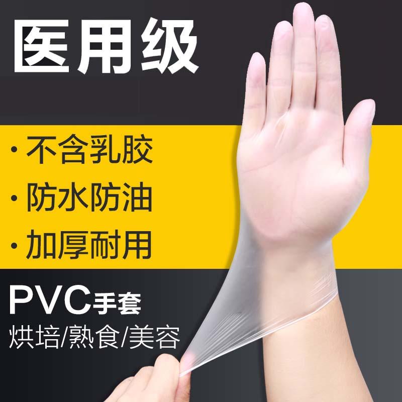 一次性医用pvc检查手套薄膜塑料透明家用厨房洗碗防水男女加厚
