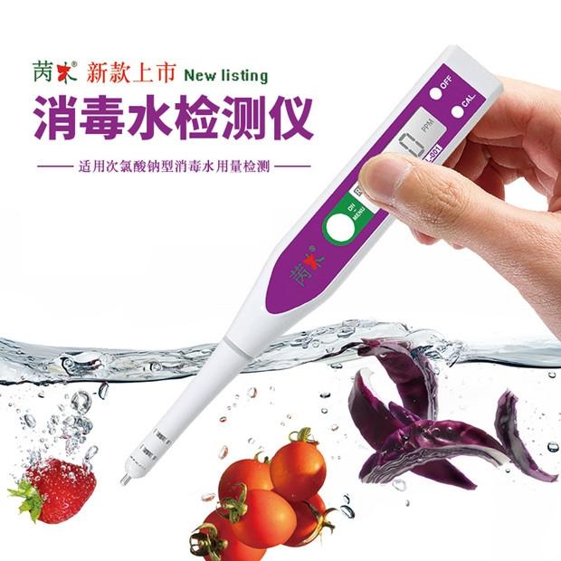 苪木消毒水检测仪 CL-001次氯酸钠浓度计84消毒液用量测试笔批发电话17778199976