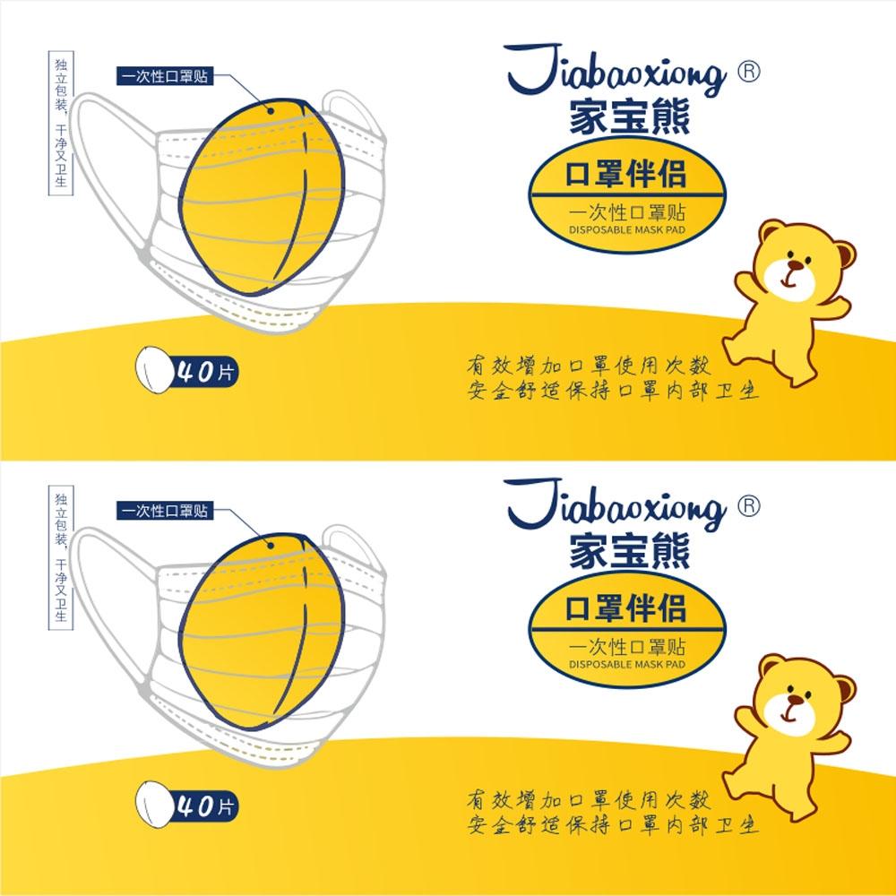 家宝熊口罩贴 独立包装 40片装