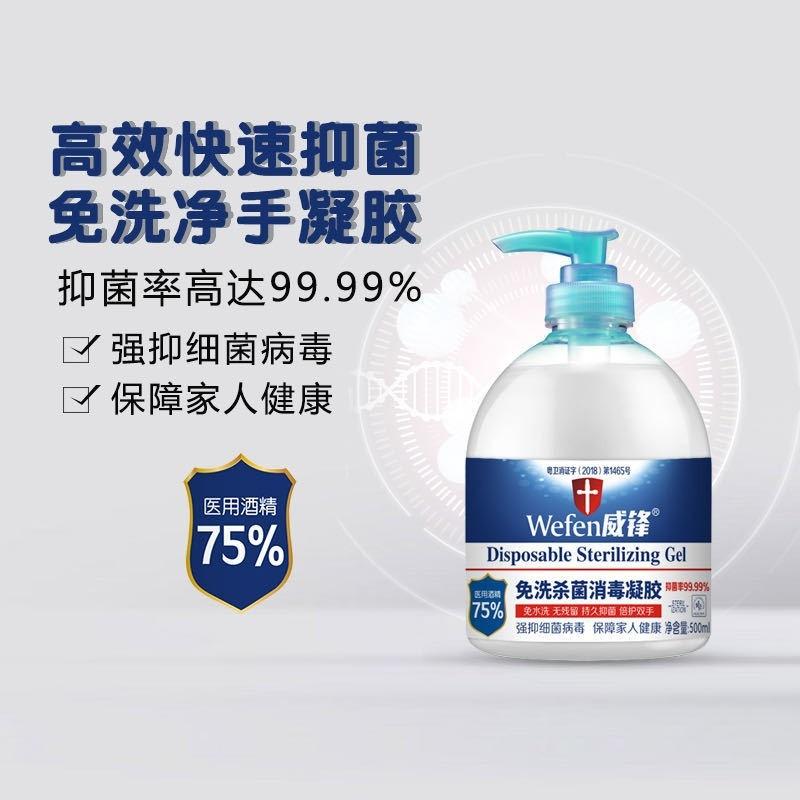 威锋免洗抑菌洗手液75度酒精家庭用除菌速干