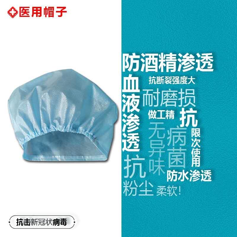 一次性帽子非医生用护士帽防尘头套无纺布加厚透气圆帽手术工作帽