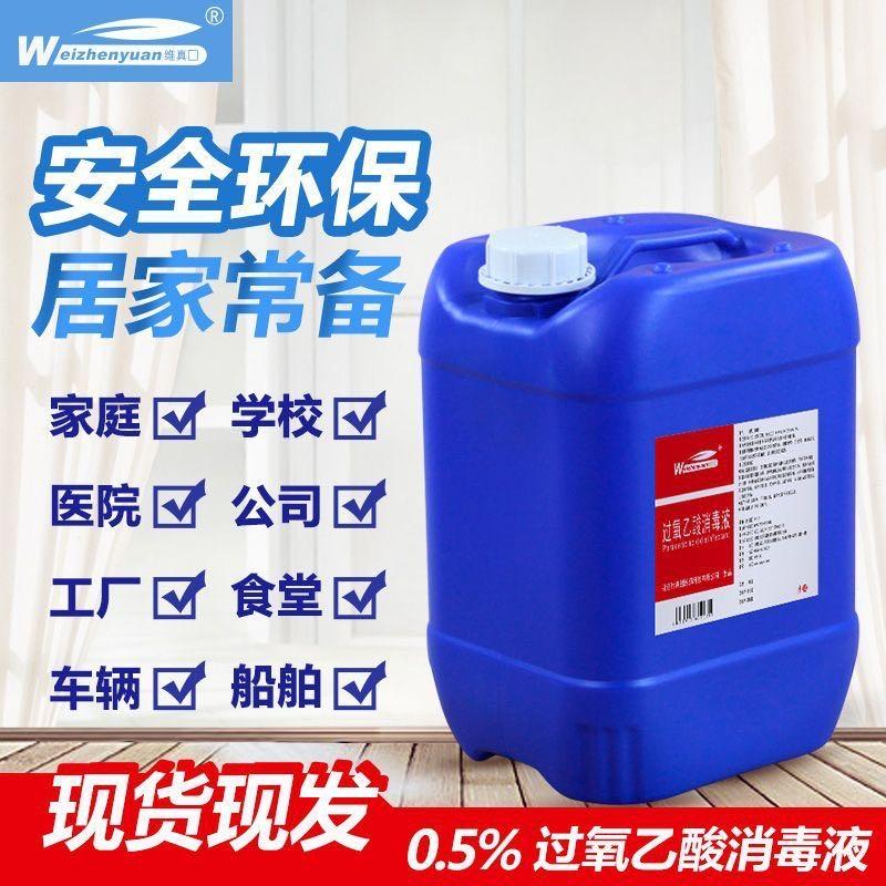 罐装维真园过氧乙酸消毒液正品空气餐具果蔬车辆兽用杀菌喷雾剂